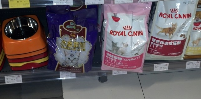 Obviously they have cats somewhere in China.  I found food and litter in the grocery store.